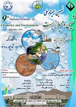 نهمین سمینار ملی شیمی و محیط زیست انجمن شیمی ایران، شهریور ۹۸