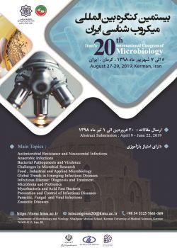 بیستمین کنگره بین المللی میکروب شناسی ایران ( با امتیاز بازآموزی )، شهریور ۹۸