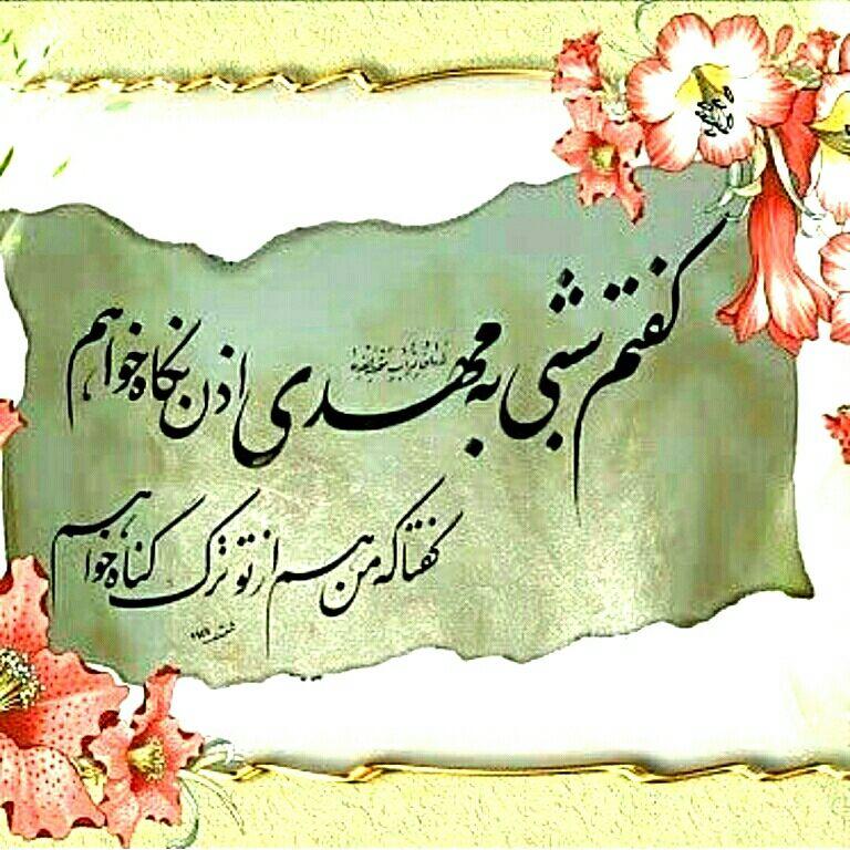 #سلام_امام_زمانم .... ... در گوشہ گوشۂ جهان طنین استوار گامهاے تو پیچیده!  ...در ذاٺ ذره تا جان خورشید!  اشارهے سرانگشتان توسٺ،  ... ڪہ نبض زندگی را جارے ڪرده اسٺ!   ... فقط می ماند ... قلب من چونان، ڪویرے تشنہ و تفتیده!  ..یڪ قطره ڪافیسٺ! فقط یڪ قطره...ببار و بهارم ڪن!  ...تعجیل درفرج صلوات