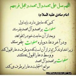 الهم صل علی محمد و آل محمد و عجل فرجهم و فرجنابهم