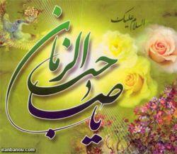 سـلام عیدتان مبـارک ، امیدوارم سلامت و حاجت روا باشید ان شأالله