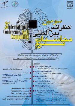 سومین کنفرانس بین المللی محاسبات نرم، آبان ۹۸