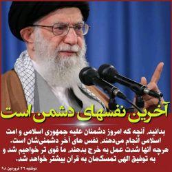 """""""بدانید.. اینها نفس های آخر دشمنیِ دشمن، نسبت به جمهوری اسلامی است""""  #حزب_الله #اصلاحات_فاسد"""