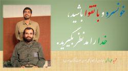 شهید علی هاشمی، فرماندهی قرارگاه به کلی سری نصرت (کتاب هوری): خونسرد و با تقوا باشید،             خدا را مدنظر بگیرید.
