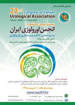 بیست و دومین کنگره انجمن اورولوژی ایران، خرداد ۹۸