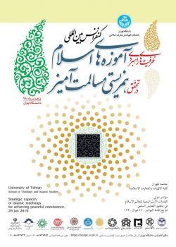 کنفرانس بین المللی ظرفیت های راهبردی آموزه های اسلام در تحقق همزیستی مسالمت آمیز، تیر ۹۸