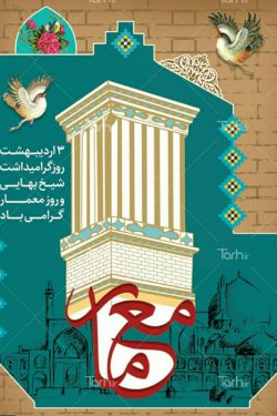 روز معمار بر معماران لنزور مبارک