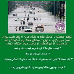 به نظرتون مردم آمریکا تو نماز جمعه هاشون چقدر مرگ بر ایران گفتن که این بلا سرشون اومده ؟!!!!!