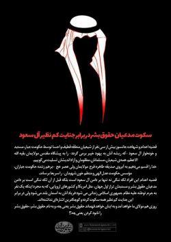 کشتار شیعیان قطیف