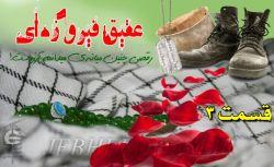 داستانی واقعی از جانبازی سربازان گمنام امام زمان علیه السلام. ... #رمان_عقیق_فیروزه ای. ... قسمت سوم