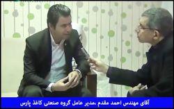مصاحبه با مدیر عامل محترم کاغذ پارس با توجه به بارش های اخیر در کشور و آسیب دیدن مناطق شمال خوزستان وضعیت گروه صنایع کاغذ پارس پس از سیل در منطقه چگونه است ؟ ادامه خبر در: http://www.paperandwood.com/Fa/InterviewsItem/?iID=491