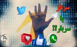 پاسخ به شبهات... چرا حزب الله نباید در شبکه های صهیونیستی فعالیت کند؟!.. بخش دوم  http://jebheeqdam.ir/node/421