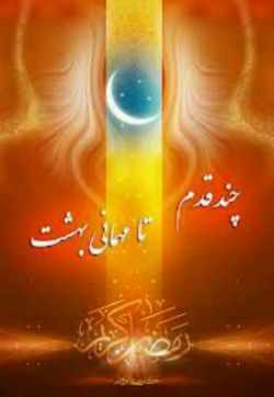 آرام آرام صدای پای رمضان به گوش میرسد بیایم در لحظات آخر ماه شعبان این دعا را زمزمه کنیم:  «اللهم ان لم تکن غفرت لنا فیما مضى من شعبان فاغفر لنا فیما بقى منه»؛ خدایا! اگر در آن قسمت از ماه شعبان که گذشته ما را نیامرزیدهاى، در آن قسمت که از این ماه مانده بیامرز ما را.