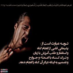 امام على علیه السّلام:  توبه عبارت است از: پشیمانی قلبی از انجام گناه و استغفار و طلب آمرزش با زبان و ترك گناه با اعضاء و جوارح و تصمیم به اینكه دیگر آن گناه را انجام ندهد. تصنیف غرر الحكم، ص 194، ح3777 // فایل اصلی طرح ها در کانال سروش @ otvt_ir