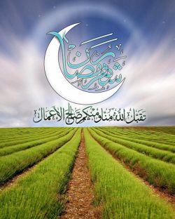 حلول #ماه #رمضان_الکریم #مبارک باد. #ماه_رمضان #رمضان #رمضان_الکریم #سحر #افطار #افطاری #خدا