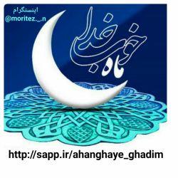 ماه برکت زِ آسمان می آید  صوت خوش قرآن و اذان می آید  تبریک به مؤمنینِ عاشق پیشه  تبریک،بهار رمضان می آید