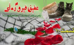 #داستانی_واقعی از جانبازی سربازان گمنام امام زمان علیه السلام. ... #رمان_عقیق_فیروزه_ای. ... #قسمت_دهم