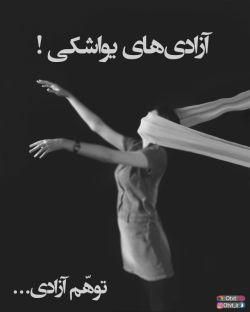 #توهّم_آزادی...! اما در بندِ #هوای_نفس؛ در غل و زنجیر #شیطان؛ و گرفتار در مرداب #جهل...!