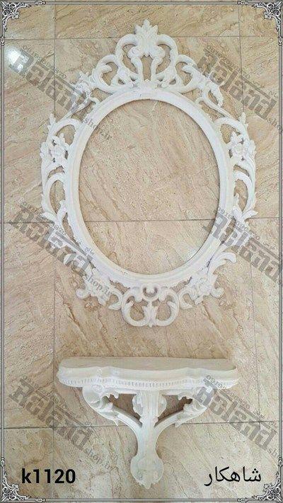 آینه کنسول شاهکار رزین , آینه و کنسول شاهکار پلی استر ,  آینه کنسول کوچک دیوارکوب پلی استری , آینه کنسول کوچک برای منزل های کوچک