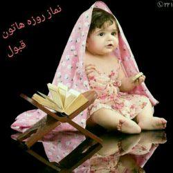 نماز و روزه هاتون قبول باشه   