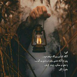 اِذا کان عُمری مَرْتَعَاً لِلشَّیطانِ فاقْبِضْنی اِلیک قَبْلَ اَنْ یَسْبِقَ مَقْتُکَ الی. (دعای 2۰ صحیفه سجادیه)  الهی؛ آنگاه که عمرم چراگاه شیطان شود، پیش از آنکه دشمنی سخت تو به من رو آورد، یا خشم تو محکم و پایدار گردد، جانم را بگیر.