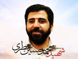 متن خوبیه .... زندگی شهید محمد حسین عطری اگه خواستین بخونید #نظرات