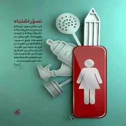 》مقام معظم رهبری امام خامنهای:  من مکرر عرض کردهام این حدیث معروف را که 《المَرأةُ الریحانَة و لَیسَت بِقَهرِمانَة》؛ قهرمان در تعبیرات رایج عربی، به کارگزار میگویند؛ در این حدیث میگوید: خیال نکن زن کارگزار تو داخل خانه است که باید کارهای خانه را انجام دهد! اینجوری نیست. ۹۳/۰۱/۳۰   #زن_مسلمان_در_کلام_رهبر_انقلاب  موضوع جدید :  #ارزش_زن_در_اسلام