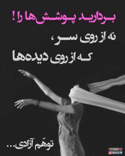 بردارید حجاب ها را ! نه از سر، که از دیدگان...  #توهم_آزادی