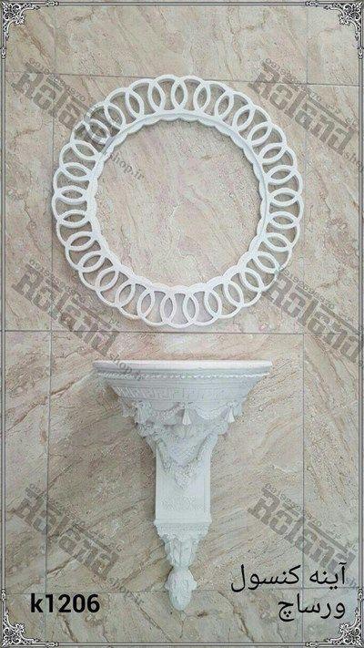 آینه کنسول ورساچ پلی استر ,  آینه و کنسول ورساچ رزین