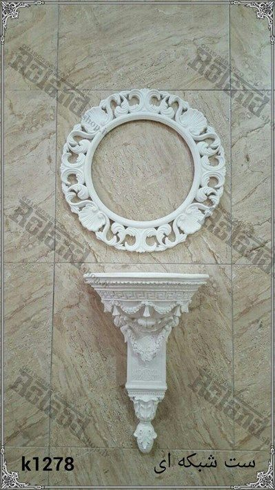 آینه کنسول پلی استر ست شبکه ای , آینه و کنسول رزین