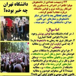 دانشگاه تهران چه خبر بوده؟