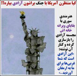 هنرمند سوری با بقایای ویرانه خانه اش، مجسمه آزادی را بازسازی کرده و کنار آن نوشته...