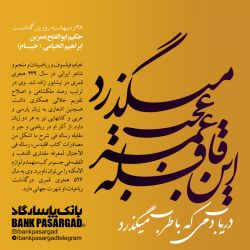 #مناسبت: 28 اردیبهشت ماه بزرگداشت حکیم عمر #خیام گرامی باد.