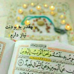 سلام خــدا بر تمامی      روزه داران         ڪه در این روزهای گرم       لذت بندگی را به تنشان میچشانند.  رمضان بهار قرآن       ماه عبادتهای عاشقانه           و نیایشهای عارفــانه            وبندگی خالصانه است  #طاعاتتون_قبول_درگاه_حق      