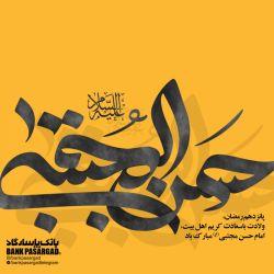 پانزدهم رمضان، ولادت باسعادت کریم اهل بیت، امام حسن مجتبی(ع) مبارک باد