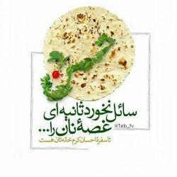 """سائل نخورَد ثانیهای غصهی نان را تا سفرهی احسان """"کرم خانه تان""""هست  ولادت #امام_حسن_مجتبی (علیهالسلام) مبارک"""