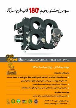 #خبر: سومین جشنواره فیلم 180 ثانیهای بانکپاسارگاد در سال جاری برگزار و جوایز نفیسی به برگزیدگان این جشنواره اهداء خواهد شد. https://www.bpi.ir/news/view/819
