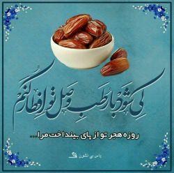 کی شود با رطب وصل تو افطار کنم روزه هجر تو از پای بینداخت مرا...  ♥️