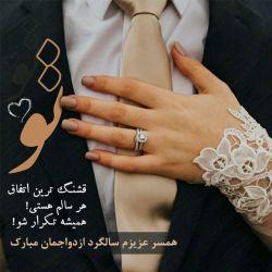 ** همسر عزیزم سالگرد ازدواجمون مبارک**