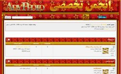طراحی قالب انجمن رزبلاگ  http://adyphoto.rzb.ir/Forum
