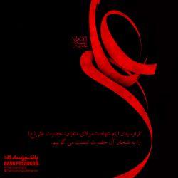 #مناسبت: فرارسیدن ایام شهادت مولای متقیان، حضرت علی(ع) را به شیعیان آن حضرت تسلیت می گوییم.