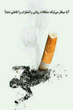 آیا سیگار می تواند مشکلات روانی و اضطراب را کاهش دهد⁉  تا مدتهای طولانی، تصور میشد که افراد پراسترستر برای آرام کردن خود، تمایل به سیگار کشیدن دارند. امروزه همه میدانند که این تصور کاملاً اشتباه است.... ادامه در نظرات