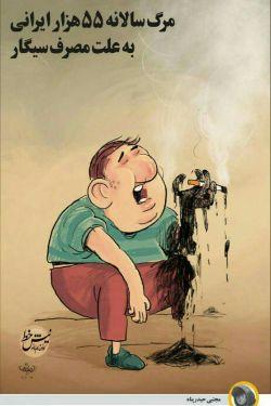 》 سالانه بیش از ۵۵هزار ایرانی به علت مصرف سیگار جان خود را از دست می دهند.  موضوع : #سیگار_و_دخانیات ... #همسنگر ما شوید سروش:      sapp.ir/sangarnarm لنزور:         lenzor.com/sangarnarm