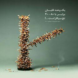 ◇استعمال دخانیاتتنها به معنی مصرف #سیگار نیست و #توتون و #تنباکو، #پیپ ومصرف #قلیاننیز دخانیات محسوب میشوند، که دود ناشی از مواد دخانی بیش از ۴۰۰۰ ماده سمی و ۷۰ ماده سرطان زا دارد...ادامه در نظرات