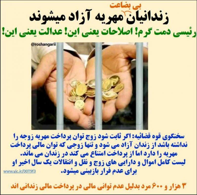 #زندانیان #مهریه آزاد میشوند.. البته زندانیان بی بضاعت  #رئیسی دمت گرم!