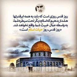روز قدس روز حیات اسلام است. #امام_خمینی ره  #روزقدس #نحوالقدس #اسلام