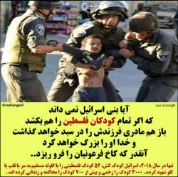 آیا فرزندان #یهودا نمی دانند که اگر تمام کودکان فلسطین را هم بکشند باز هم مادری فرزندش را در سبد خواهد گذاشت و خدا او را بزرگ خواهد کرد آنقدر که کاخ فرعونیان را فرو ریزد..