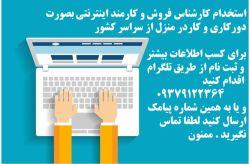 استخدام کارمند اینترنتی