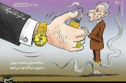 ● کاریکاتور/ مافیای سیگار !  موضوع : #سیگار_و_دخانیات ... #همسنگر ما شوید سروش:      sapp.ir/sangarnarm لنزور:         lenzor.com/sangarnarm