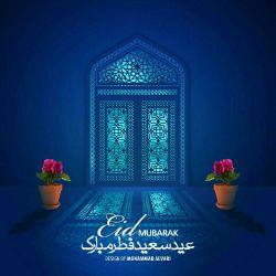 "❤️عطرخوش #عیدفطر از پنجره ملکوتے رمضان گواراے وجود پاکتان خـدایـا... خروج از ماه مبارک را مقارن با خروج از تمامی گناهان ما قرار بده ""عید سعید فطر مبارک""  @sangarnarm"